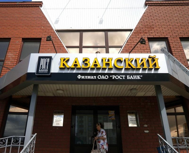 Новая работа для банка «Казанский»