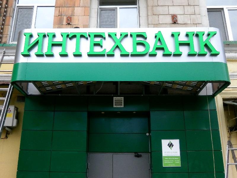 Изготовление и монтаж новой вывески для ОАО «ИнтехБанк»