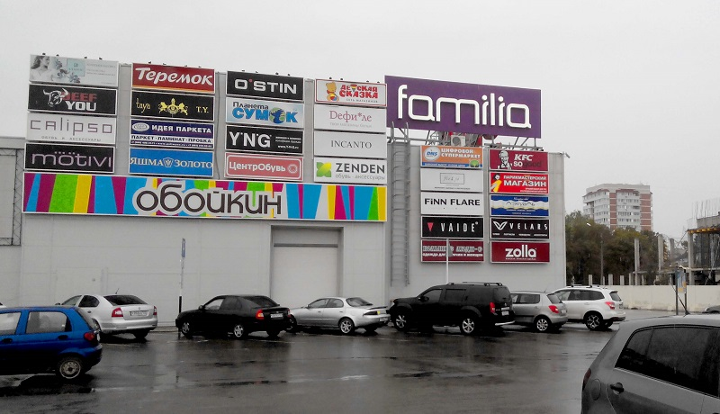 Новые работы для сети семейных универмагов «Фамилия» в Краснодаре