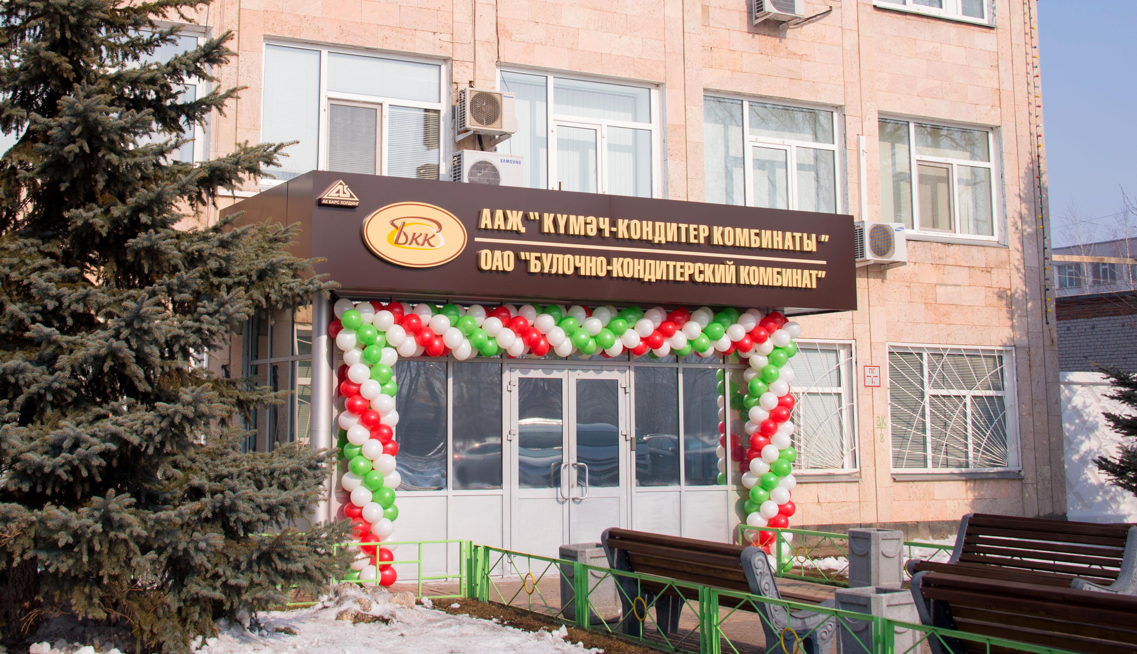 Вывеска для ОАО «Булочно-Кондитерский комбинат» в Казани