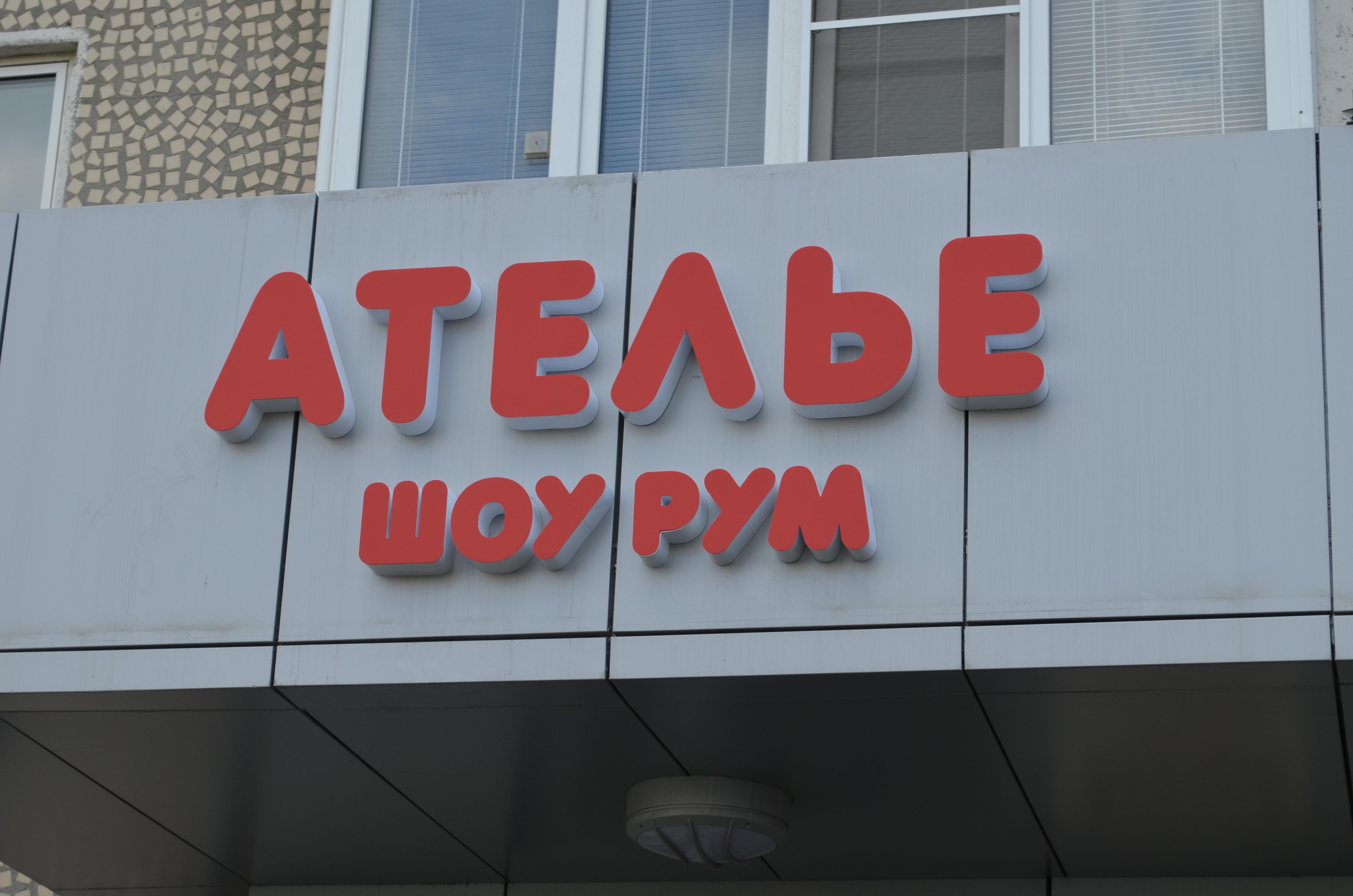 Ателье «Шоу Рум»