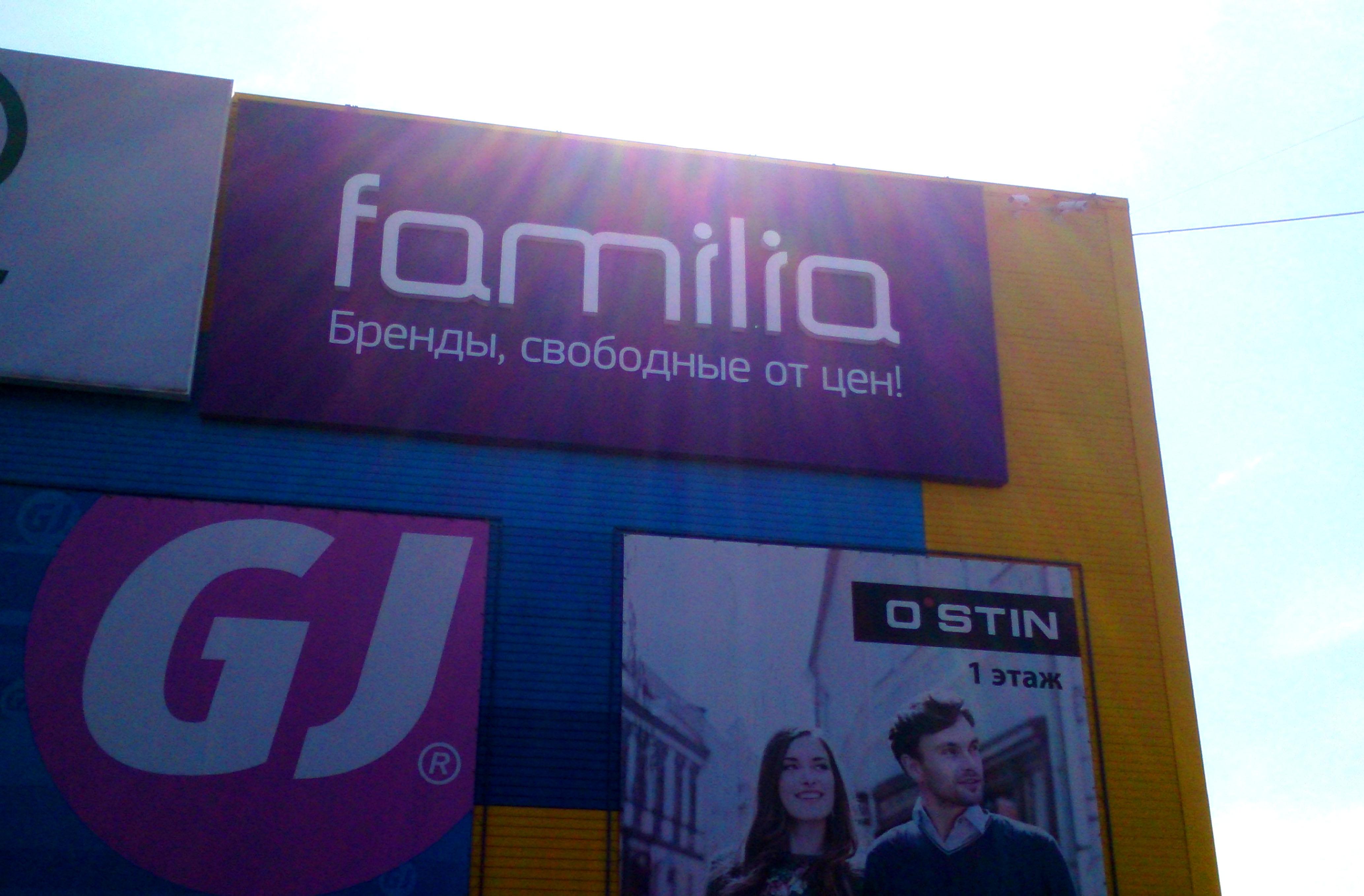 Магазины «Фамилия» в  городе Челябинск, Ульяновск