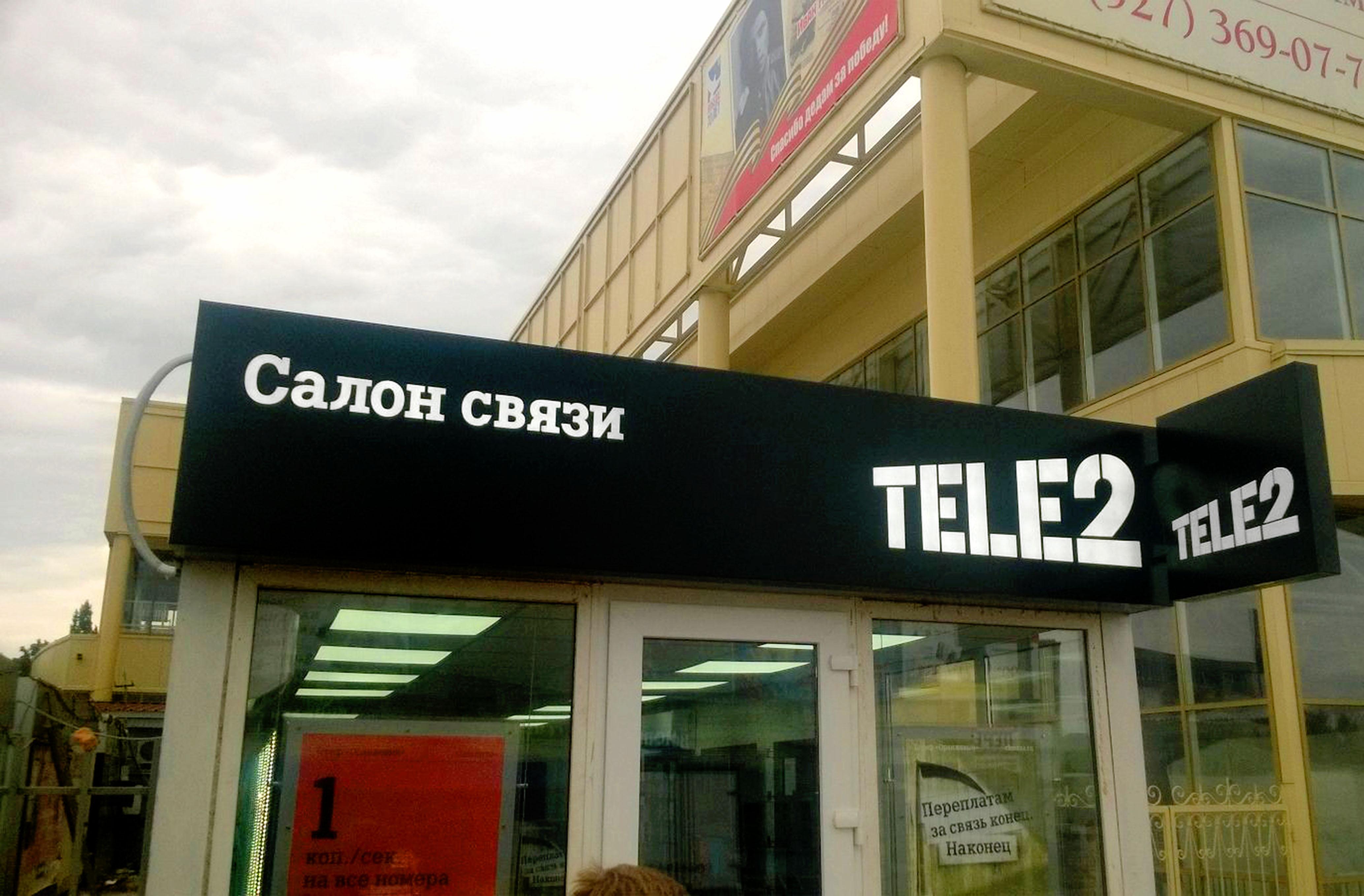 «Tele2» в г. Пенза
