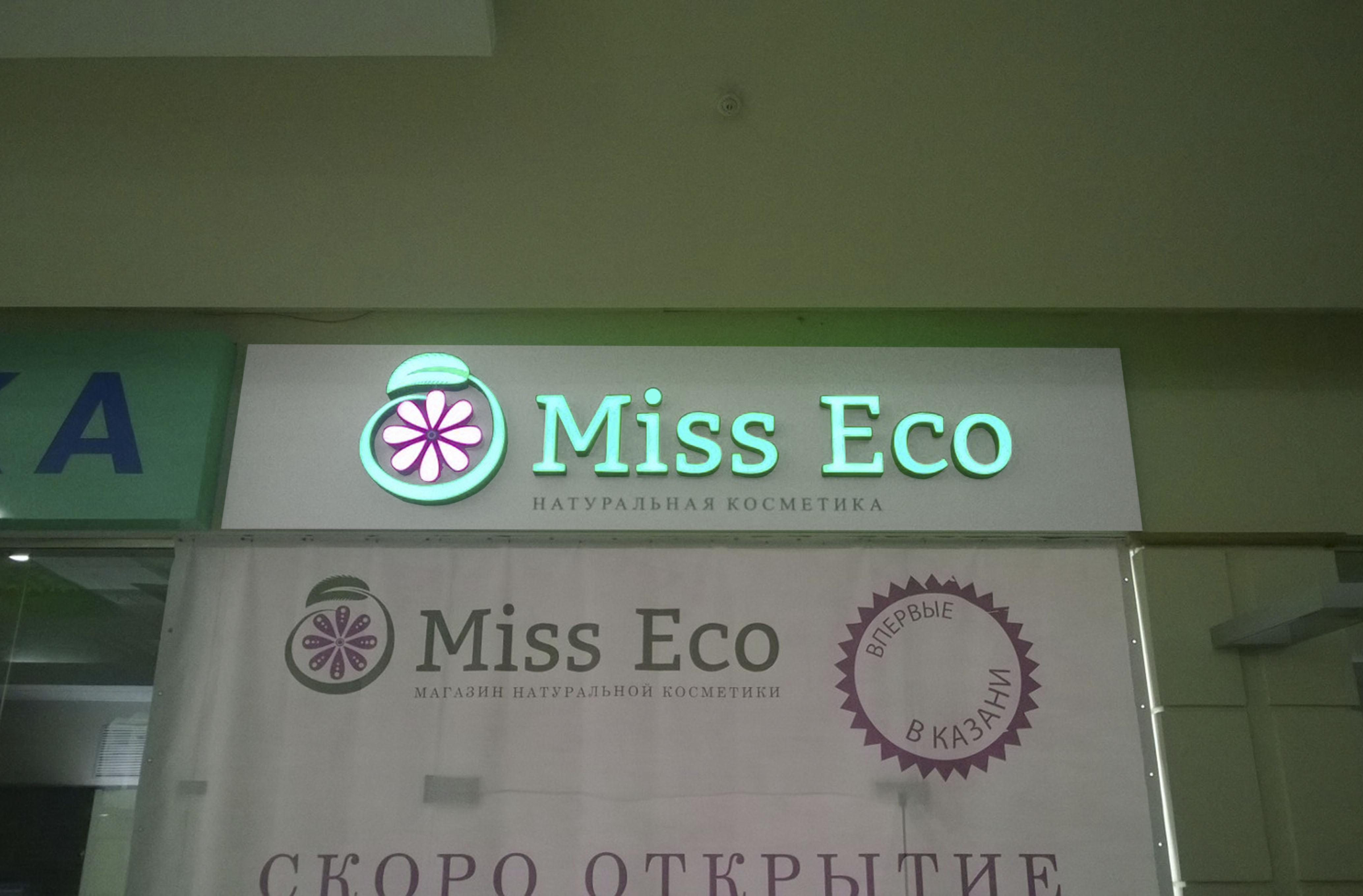 «Miss Eco» В ТРЦ «ПАРК ХАУС»