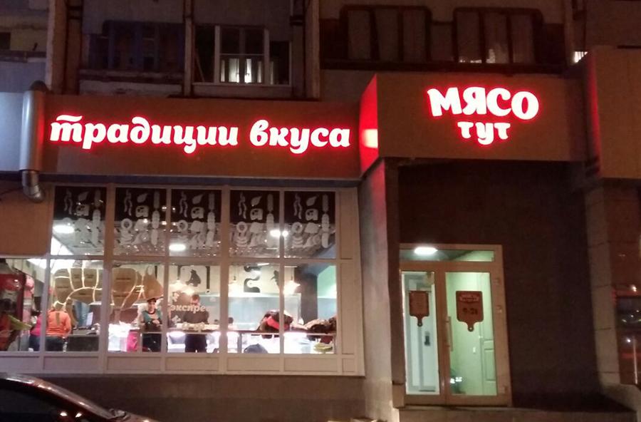 Сеть магазинов «Мясо тут»
