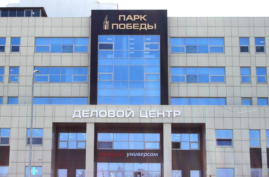 Парк Победы – Офисный центр