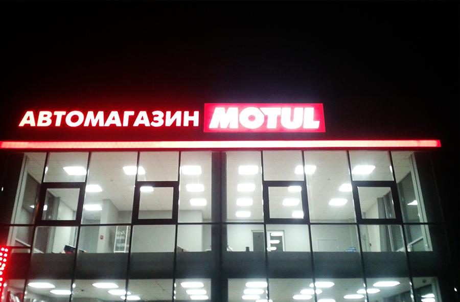 мотул 2
