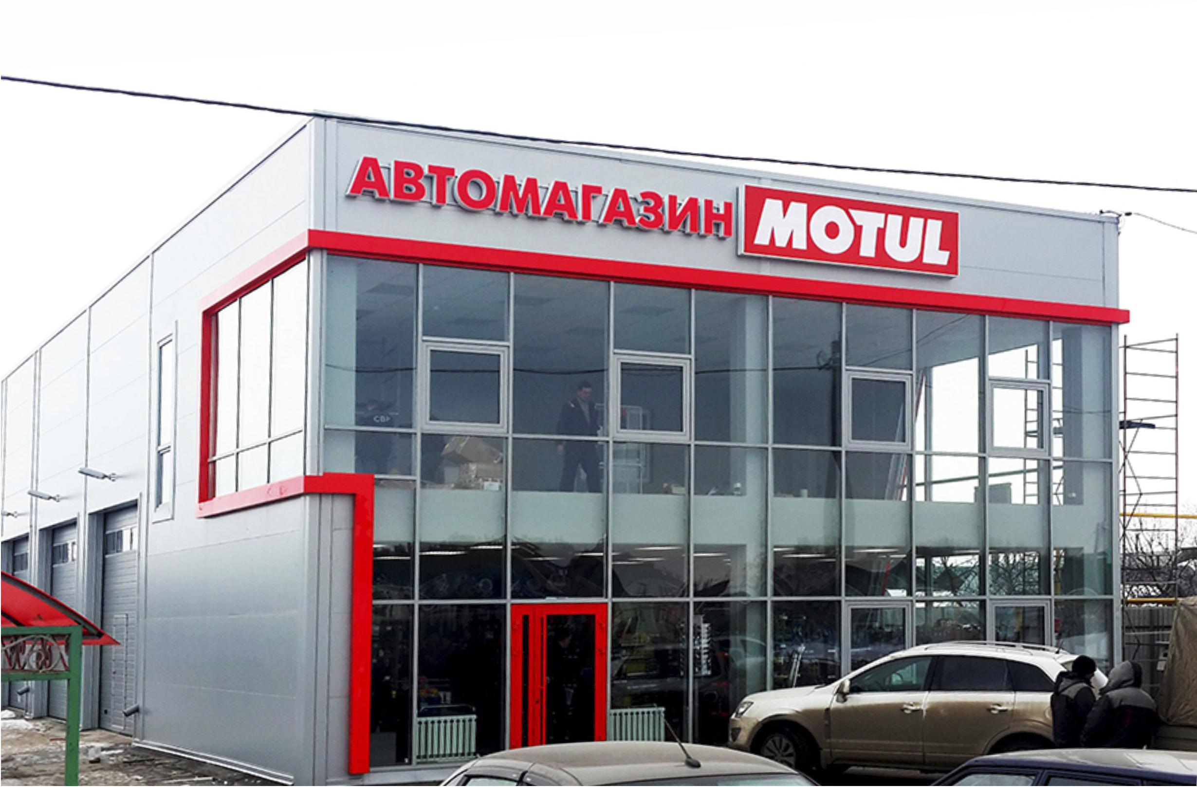 Автомагазин Motul