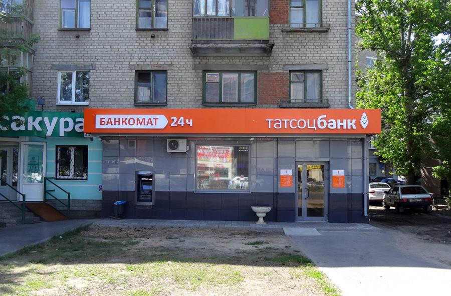 «Сеть банков Татсоцбанк»