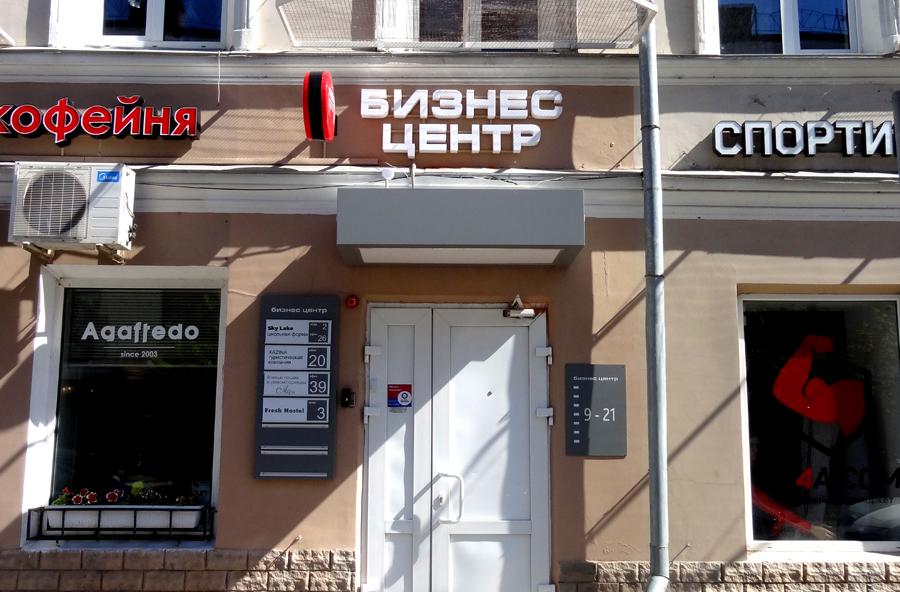 «Бизнес — Центр»