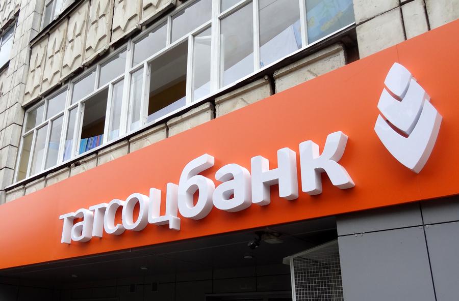 Сеть банков Татсоцбанк