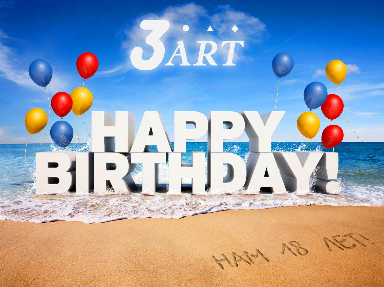 Поздравление с днём рождения креативные