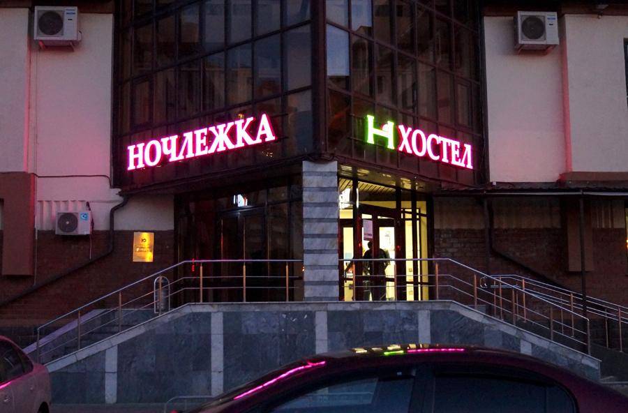 Хостел Ночлежка