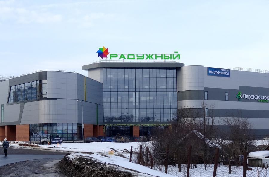 «ТЦ Радужный»