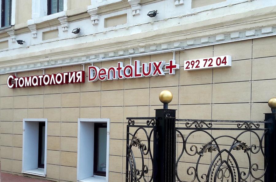 «Стоматология DentaLux»
