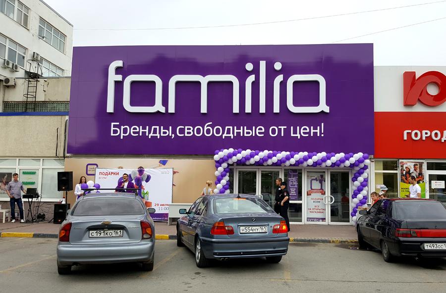 «Фамилия Екатеринбург и Ростов на Дону»