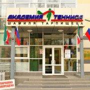 Академи тенниса Ш.Тарпищева