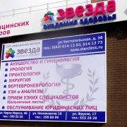 Академия здоровья ЗВЕЗДА