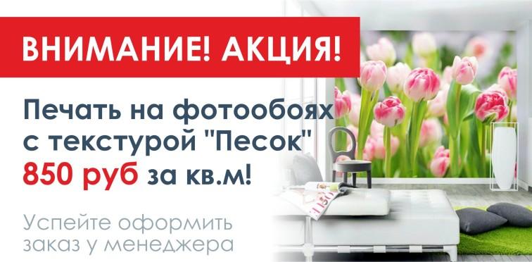 Фотообои на заказ в Казани