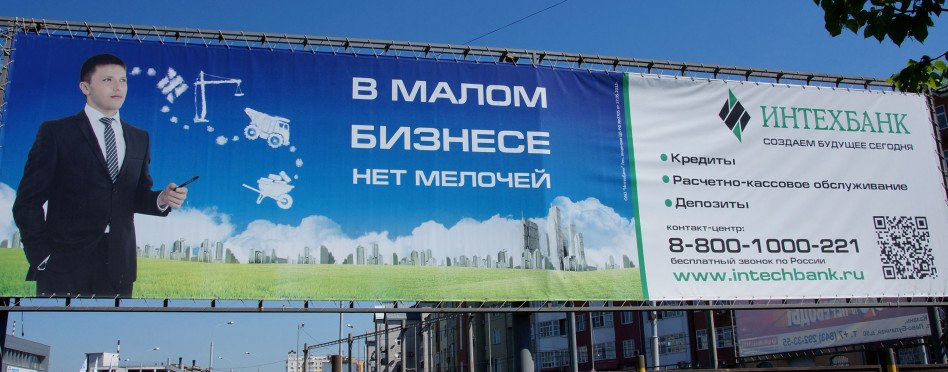 Печать баннеров в Казани