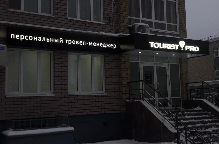 Tourist.pro