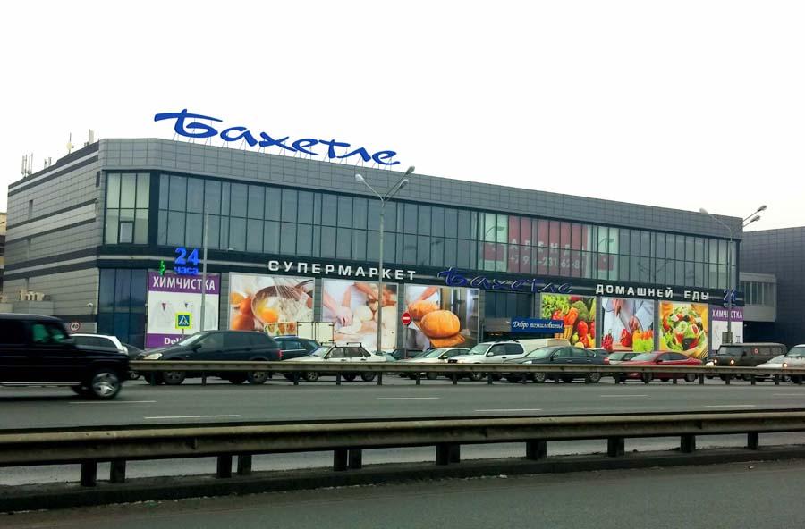 Бахетле. г.Москва, Можайское шоссе, ул.Амбулаторная, 49А. Крышная установка. Лицевая поверхность букв выполнена из синего акрилового стекла. Подсветка - модули синего цвета