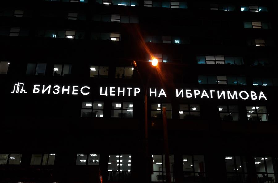 БЦ Ибрагимова