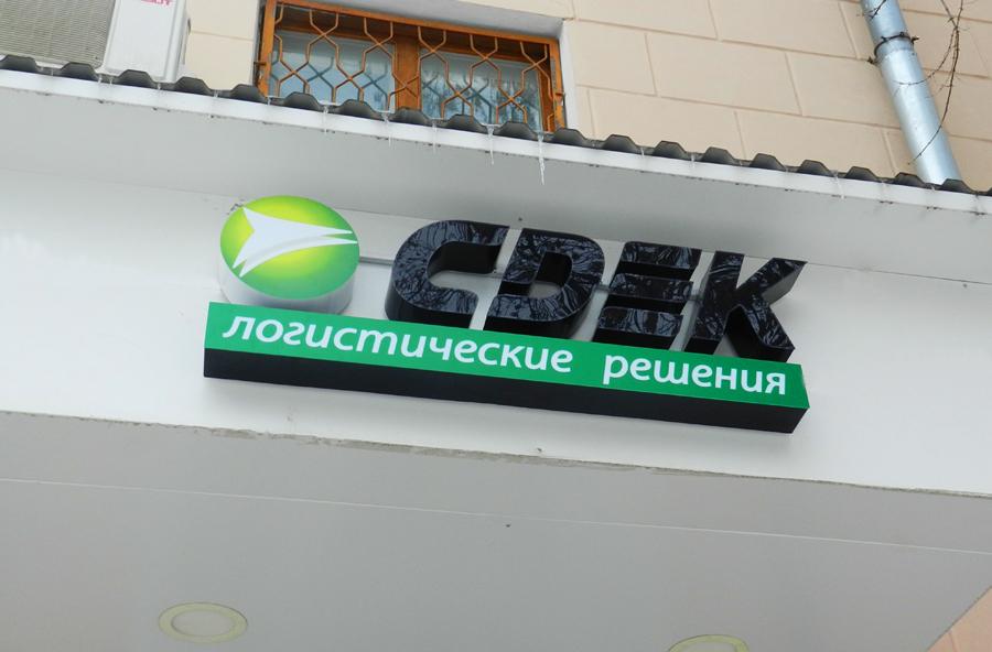 «CDEK»