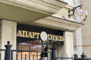 «Apart Hotel»