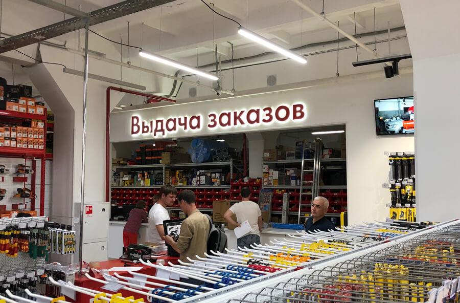«Все инструменты.ру»