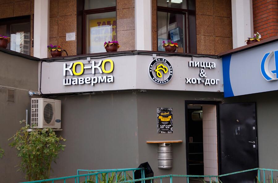 Ко-ко Шаверма
