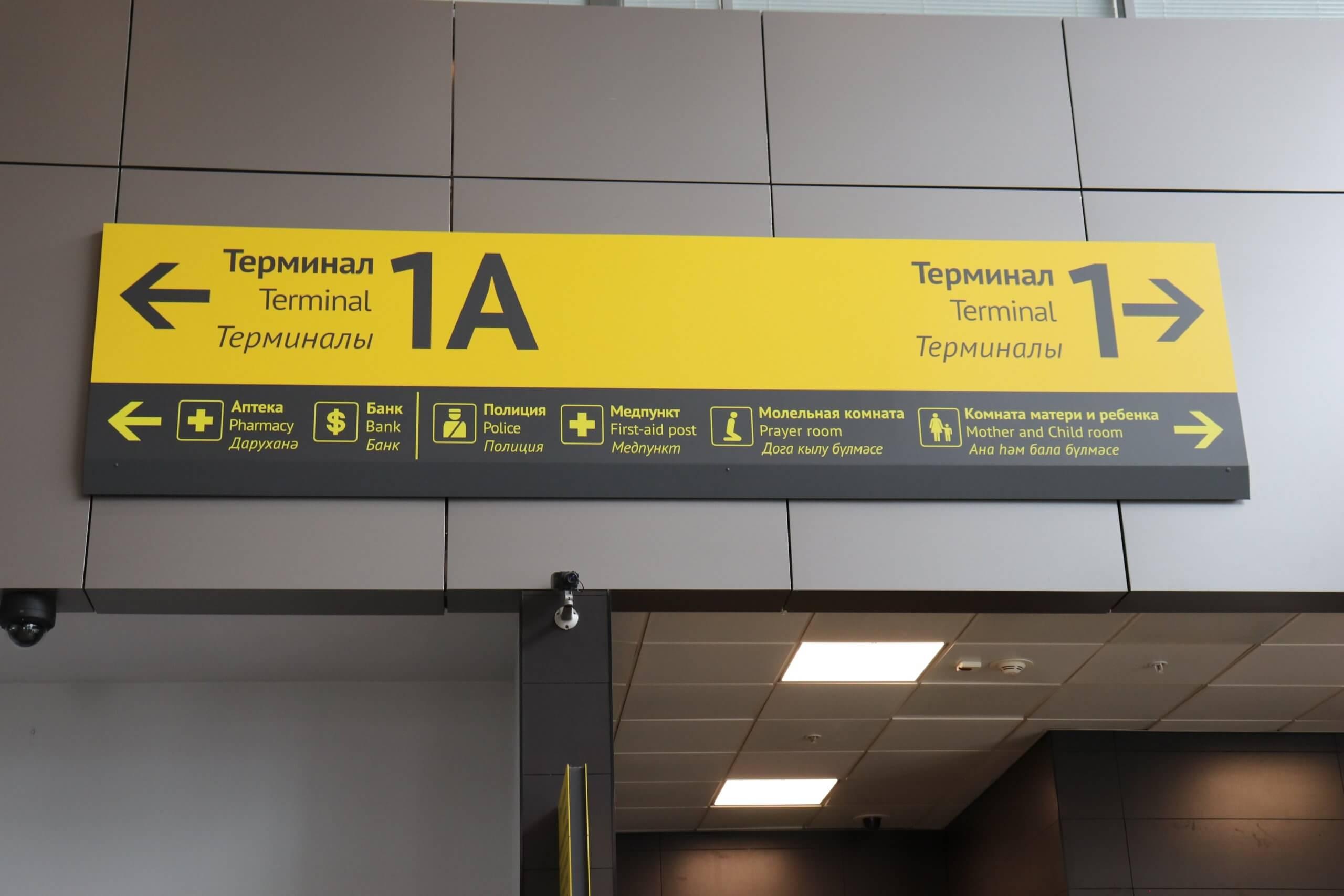 Казанский Аэропорт