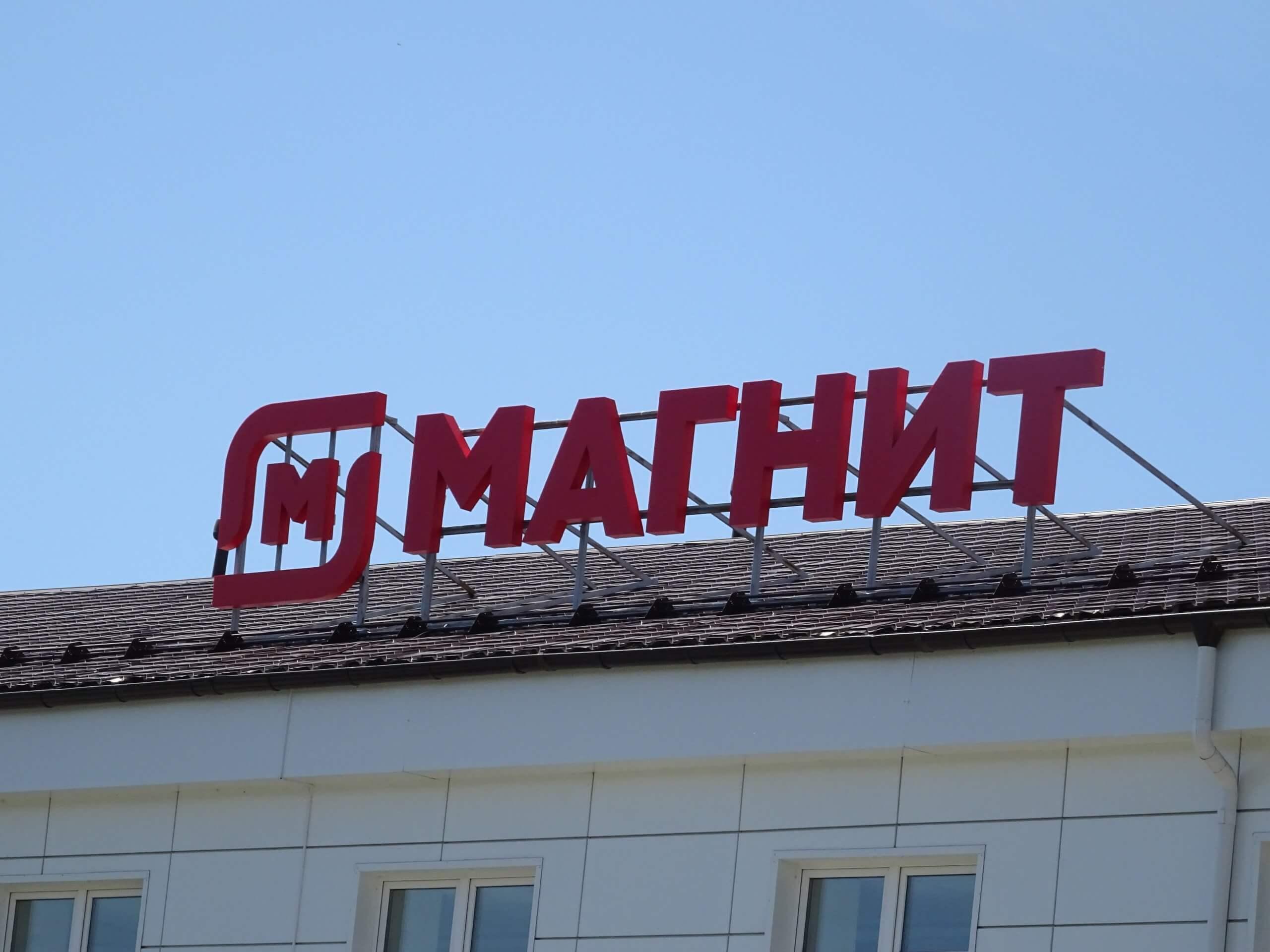 Магнит, г.Казань, ул. Копылова, 7а