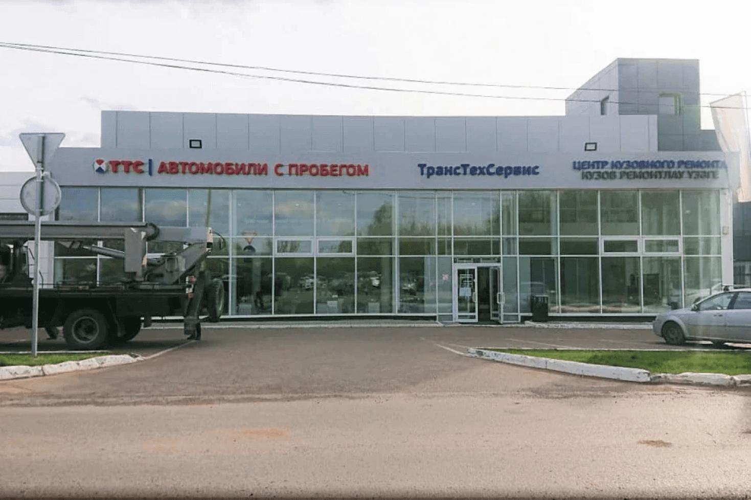 ТрансТехСервис, г.Набережные Челны