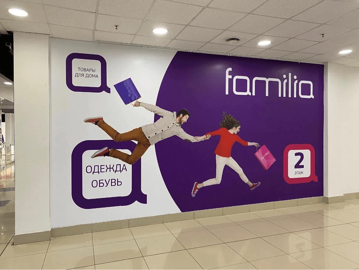 Familia, г.Стерлитамак