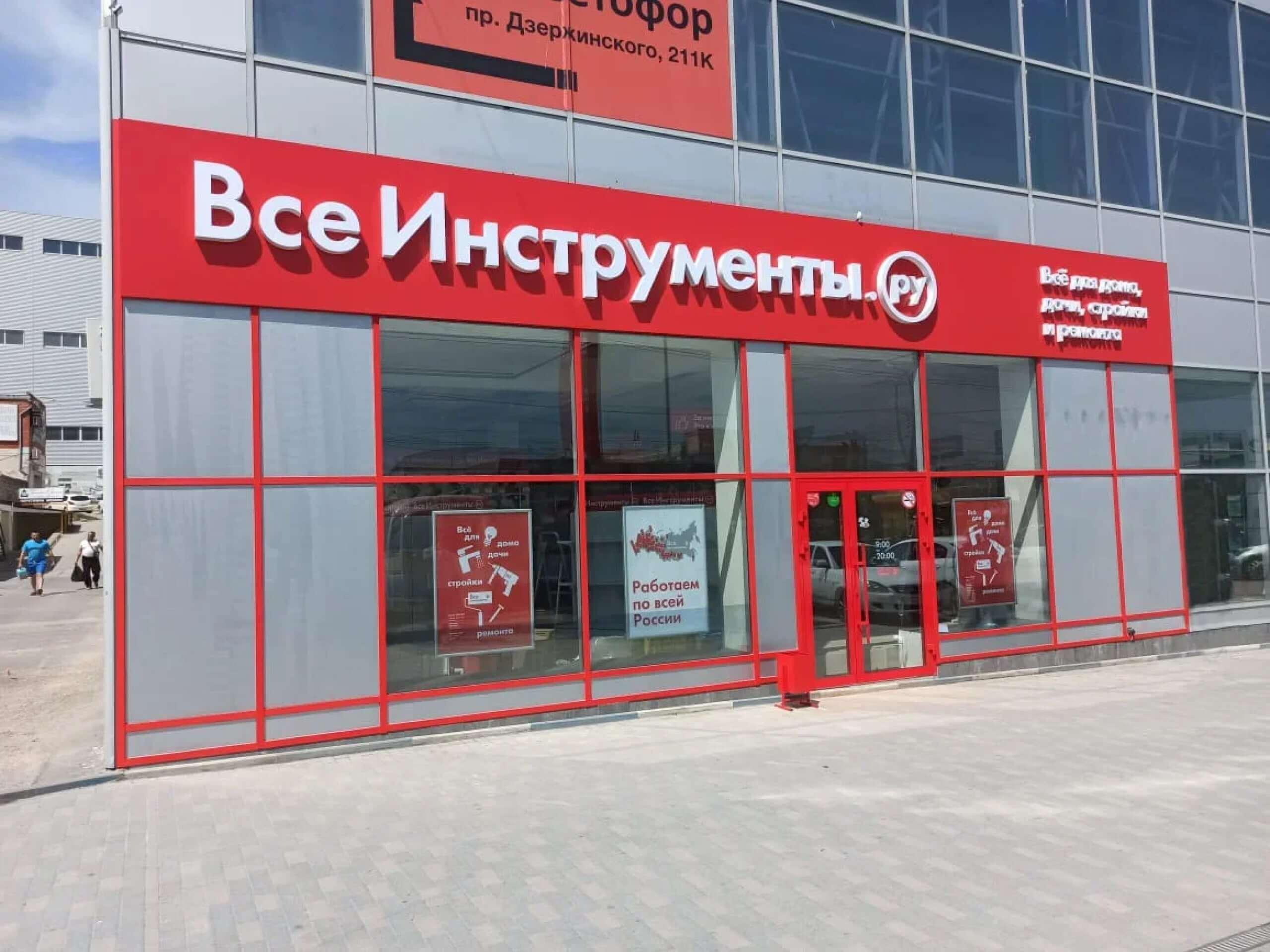 Все инструменты, г.Новороссийск