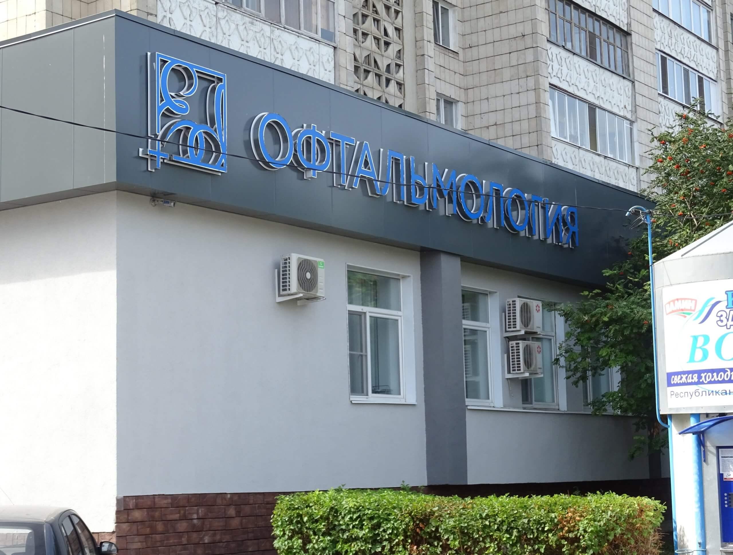 Центр челюстно-лицевой хирургии и парадонтологии, ул. Космонавтов, 42.