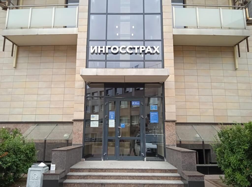 ИНГОССТРАХ, Санкт-Петербург